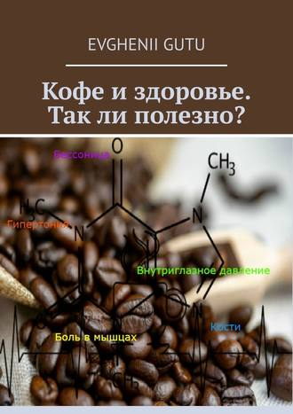 Evghenii Gutu, Кофе издоровье. Такли полезно?