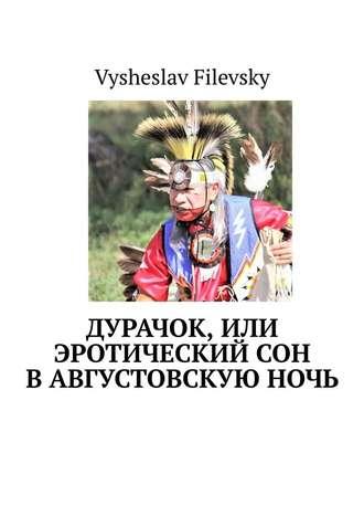 Vysheslav Filevsky, Дурачок, или Эротический сон вавгустовскуюночь