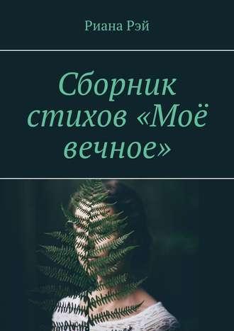Риана Рэй, Сборник стихов «Моё вечное»