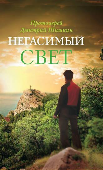 Димитрий Шишкин, Негасимый свет. Рассказы и очерки