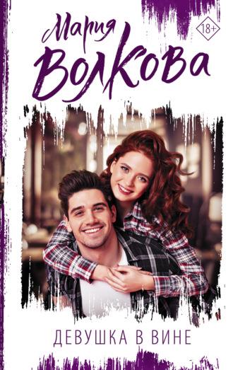 Мария Волкова, Men & Wine. Мужчины и вино