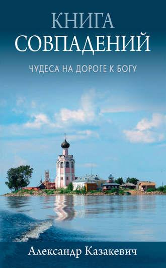 Александр Казакевич, Книга совпадений. Чудеса на дороге к Богу. Рассказы