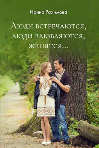 Ирина Рахимова, «Люди встречаются, люди влюбляются, женятся…»