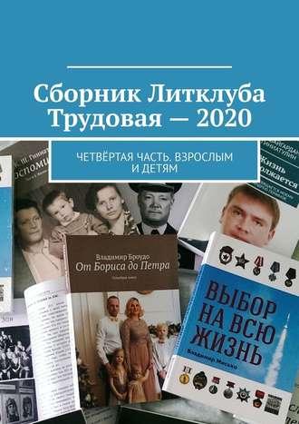 Владимир Броудо, Сборник Литклуба Трудовая–2020. Четвёртая часть. Взрослым и детям