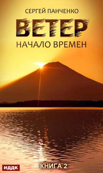 Сергей Панченко, Ветер. Книга 2. Начало времен