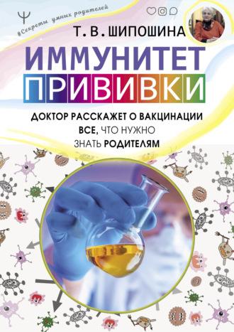 Татьяна Шипошина, Иммунитет. Прививки