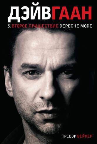 Тревор Бейкер, Дэйв Гаан & второе пришествие Depeche Mode