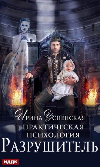 Ирина Успенская, Практическая психология. Разрушитель