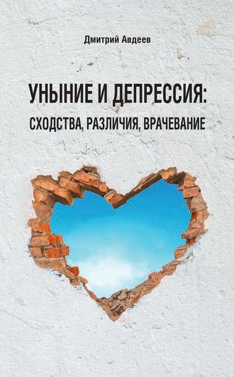 Дмитрий Авдеев, Уныние и депрессия: сходства, различия, врачевание