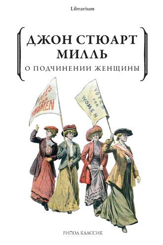 Джон Милль, О подчинении женщины