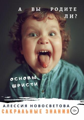 Алессия Новосветова, А вы родители?