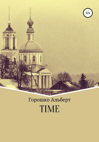 Альберт Горошко, Time
