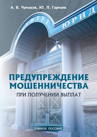 Алексей Чумаков, Юрий Гармаев, Предупреждение мошенничества при получении выплат. Учебное пособие