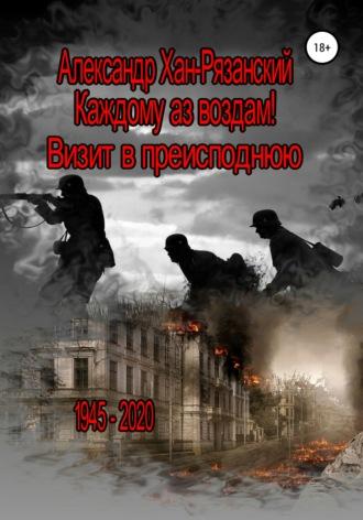 Александр Хан-Рязанский, Каждому аз воздам! Книга третья. Визит в преисподнюю