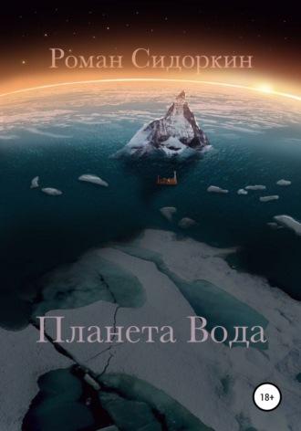 Роман Сидоркин, Планета Вода. Часть I