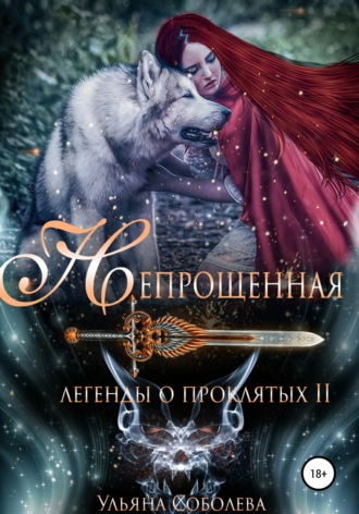 Ульяна Соболева, Легенды о проклятых 2. Непрощенная + Бонус