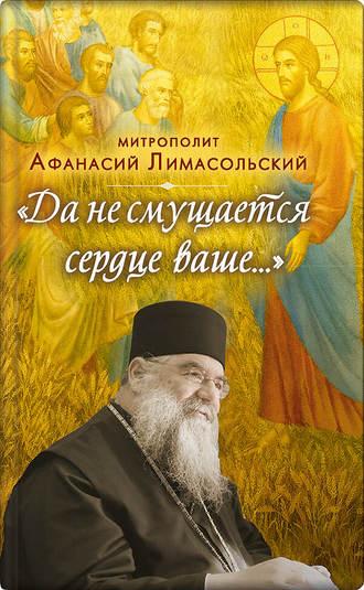 митрополит Афанасий Лимасольский, Елена Вершинина, Да не смущается сердце ваше
