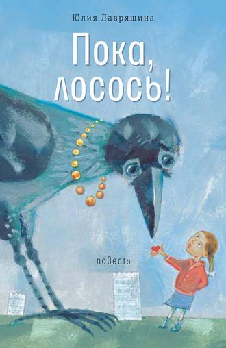 Юлия Лавряшина, Пока, лосось!
