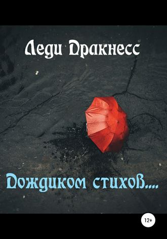 Леди Дракнесс, Дождиком стихов…