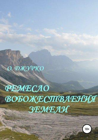 Олег Джурко, Ремесло вобожествления земели
