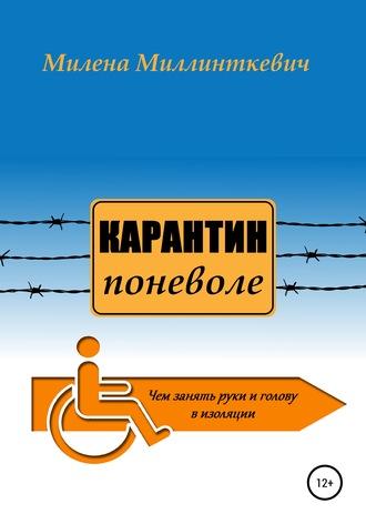 Милена Миллинткевич, Карантин поневоле