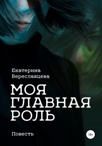 Екатерина Береславцева, Моя главная роль