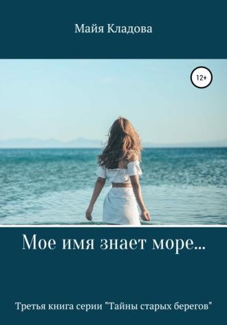 Олеся Кобзарева, Мое имя знает море…
