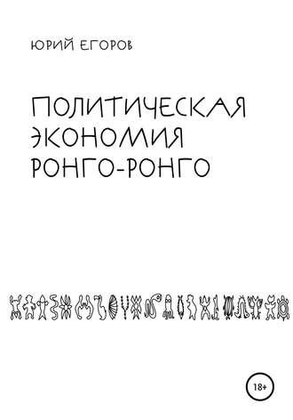 ЮРИЙ ЕГОРОВ, Политическая экономия Ронго-Ронго (цена цивилизации)