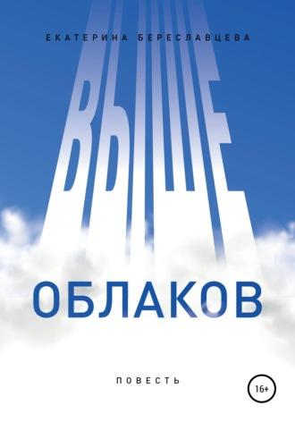 Екатерина Береславцева, Выше облаков