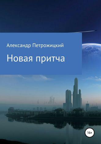 Александр Петрожицкий, Новая притча