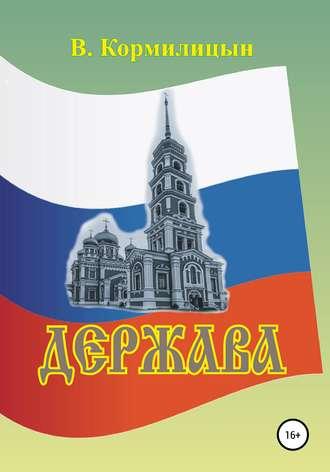 Валерий Кормилицын, Держава. Том 3