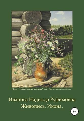 Надежда Иванова, Живопись. Икона