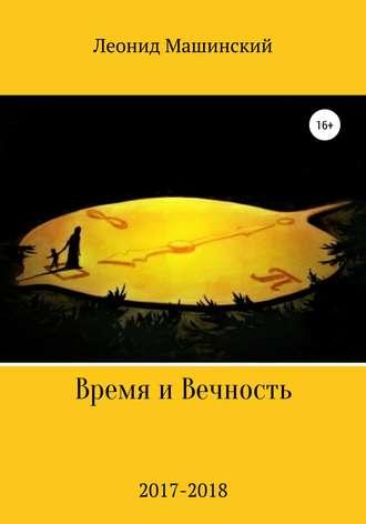 Леонид Машинский, Время и Вечность