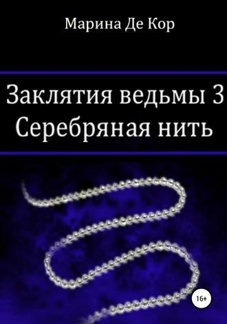 Марина Де Кор, Заклятия ведьмы 3. Серебряная нить