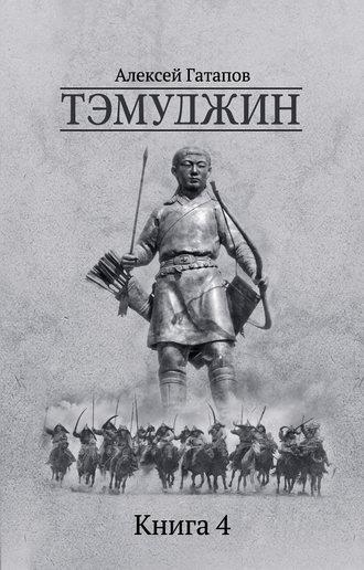 Алексей Гатапов, Тэмуджин. Книга 4
