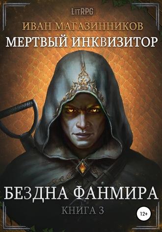 Иван Магазинников, Мертвый Инквизитор 3. Бездна Фанмира