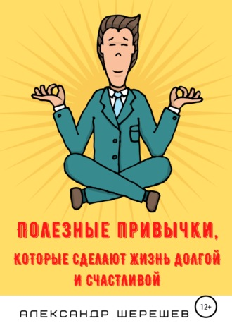Александр Шерешев, Полезные привычки, которые сделают жизнь долгой и счастливой