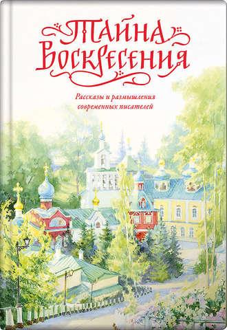 Сборник, А. Чернова, Тайна Воскресения