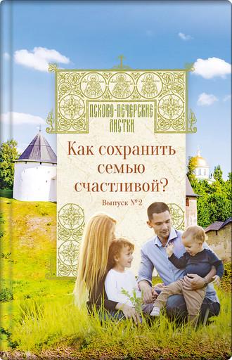 Н. Котова, Как сохранить семью счастливой?