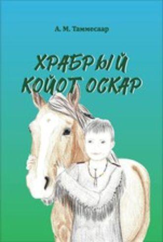 Анна Мария Таммэсаар, Храбрый Койот Оскар
