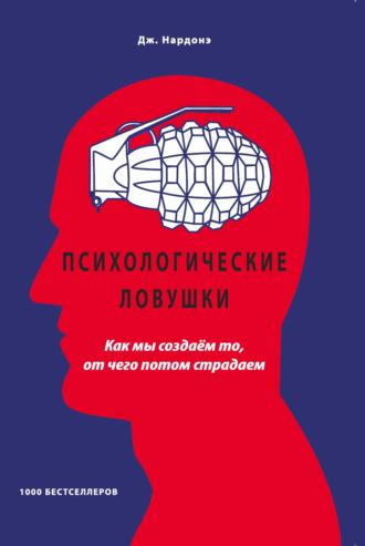 Джорджио Нардонэ, Психологические ловушки. Как мы создаём то, от чего потом страдаем