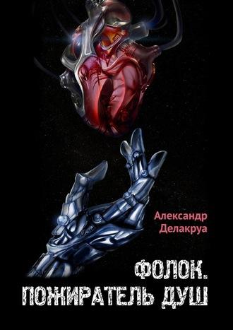 Александр Делакруа, Фолок. Пожирательдуш