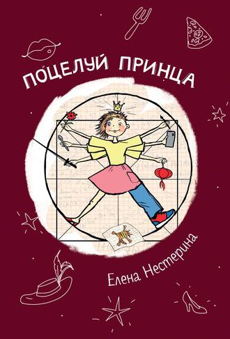 Елена Нестерина, Поцелуй принца