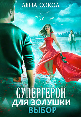 Лена Сокол, Супергерой для Золушки – 2: Выбор