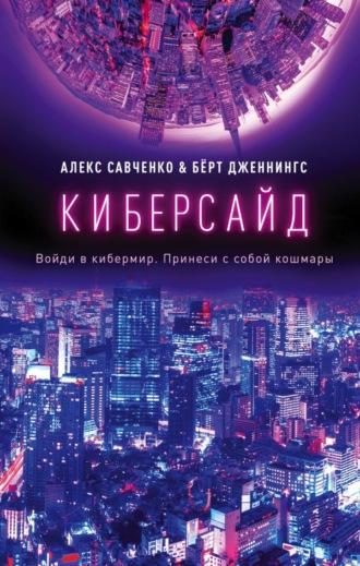 Берт Дженнингс, Алекс Савченко, Киберсайд