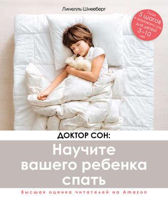 Линелль Шнееберг, Доктор Сон: научите вашего ребенка спать. 5шагов к крепкому здоровому сну для детей от 3 до 10 лет
