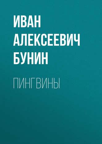 Иван Бунин, Пингвины