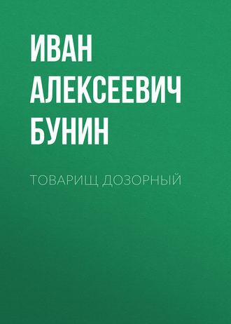 Иван Бунин, Товарищ дозорный