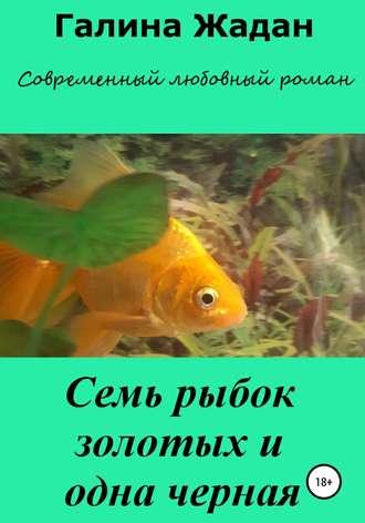 Галина Жадан, Семь рыбок золотых и одна черная