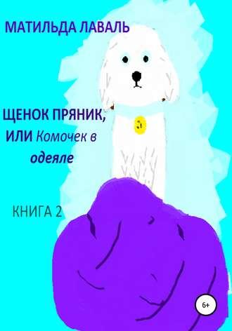 Матильда Лаваль, Щенок Пряник, или Комочек в одеяле